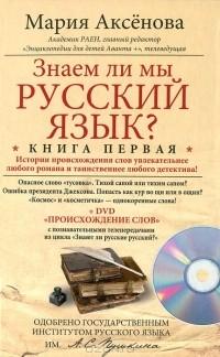 Мария Аксенова - Знаем ли мы русский язык? Книга 1 (+ DVD-ROM)