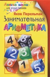 Яков Перельман - Занимательная арифметика