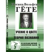 Иоганн Вольфганг Гете - Учение о цвете. Теория познания (сборник)