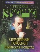 Григорий Кваша — Структурный гороскоп в вопросах и ответах