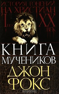 Джон Фокс - Книга мучеников