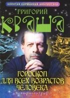 Григорий Кваша — Гороскоп для всех возрастов человека