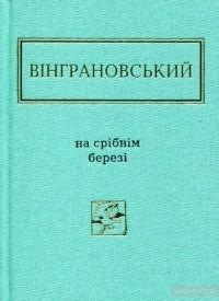 Микола Вінграновський - На срібнім березі