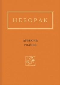 Віктор Неборак - Літаюча голова