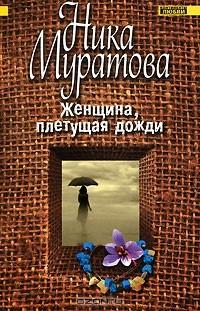 Ника Муратова - Женщина, плетущая дожди