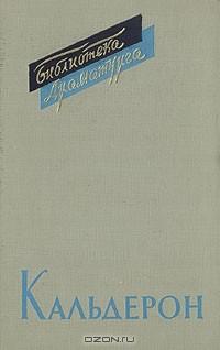 Педро Кальдерон де ла Барка - Пьесы. В двух томах. Том 2 (сборник)