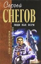 Сергей Снегов - Люди как боги (сборник)