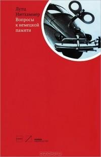 Лутц Нитхаммер - Вопросы к немецкой памяти