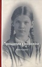 Ирма Кудрова - Прощание с морокой
