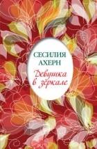 Сесилия Ахерн - Девушка в зеркале (сборник)