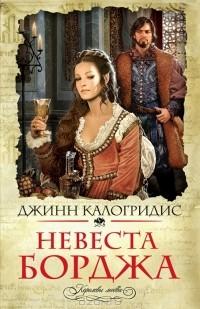 Джинн Калогридис - Невеста Борджа