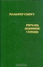 Вальтер Скотт - Ричард Львиное Сердце