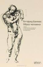 Готтфрид Баммес - Образ человека. Учебник и практическое руководство по пластической анатомии для художников