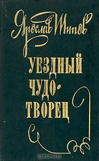 Ярослав Шипов - Уездный чудотворец