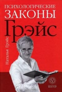 Наталья Грэйс - Психологические законы Грэйс