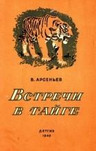 В. Арсеньев - Встречи в тайге