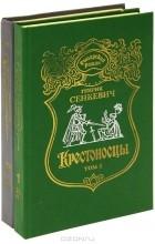 Генрик Сенкевич - Крестоносцы (комплект из 2 книг)
