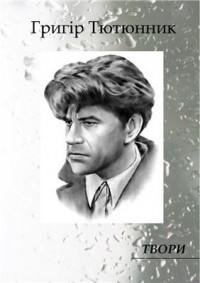 Григор Тютюнник - Твори