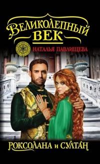 Наталья Павлищева - Роксолана и султан