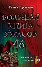 Галина Гордиенко - Большая книга ужасов - 46. Проклятая кукла. Глаза во тьме (сборник)