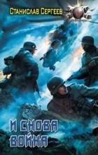 Станислав Сергеев - И снова война (сборник)