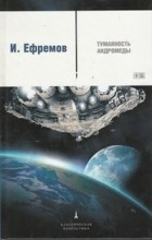 И. Ефремов - Туманность Андромеды