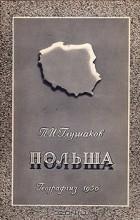 П. И. Глушаков - Польша