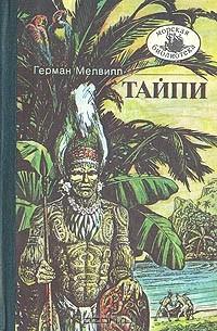 Герман Мелвилл - Тайпи