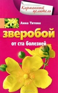Анна Титова - Зверобой от ста болезней