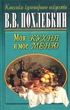 В. В. Похлебкин - Моя кухня и мое меню