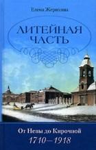 Елена Жерихина - Литейная часть. От Невы до Кирочной. 1710-1918