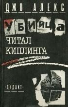 Джо Алекс - Убийца читал Киплинга