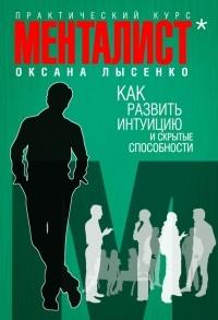 Оксана Лысенко - Как развить интуицию и скрытые способности