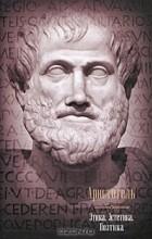Аристотель  - Этика. Эстетика. Поэтика