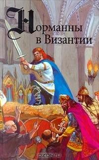 - Норманны в Византии (сборник)