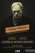 Роберт Макки - История на миллион долларов. Мастер-класс для сценаристов, писателей и не только