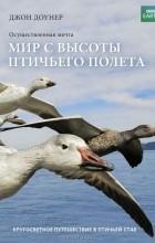 Джон Доунер - Мир с высоты птичьего полета