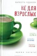 Мариэтта Чудакова - Не для взрослых