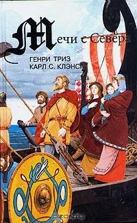 - Мечи с Севера (сборник)
