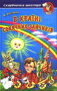 Всеволод Нестайко - В Країні Сонячних Зайчиків (сборник)