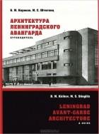 - Архитектура ленинградского авангарда. Путеводитель