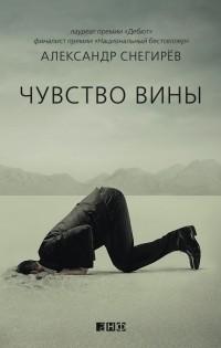 Александр Снегирев - Чувство вины (сборник)