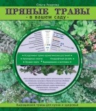 Ольга Уварова - Пряные травы в вашем саду