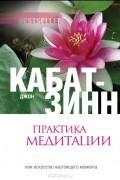 Джон Кабат-Зинн - Практика медитации