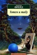 Зигмунд Фрейд - Тотем и табу