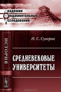 Н. С. Суворов - Средневековые университеты