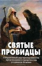 А. Фомин - Святые провидцы