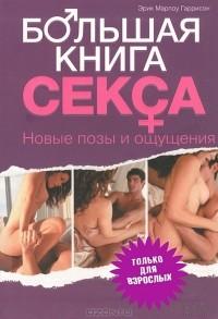 Книга по секс