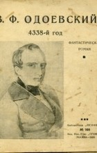 В.Ф.Одоевский - 4338-й год. Петербургские письма