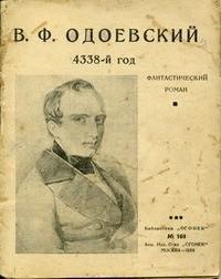 Владимир Одоевский - 4338-й год. Петербургские письма